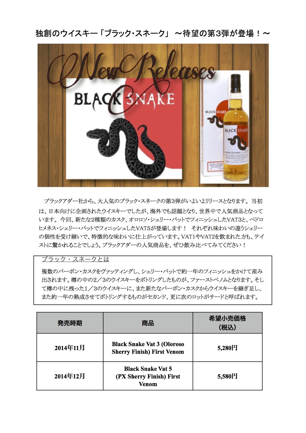 BLACKSNAKEVAT3&VAT5
