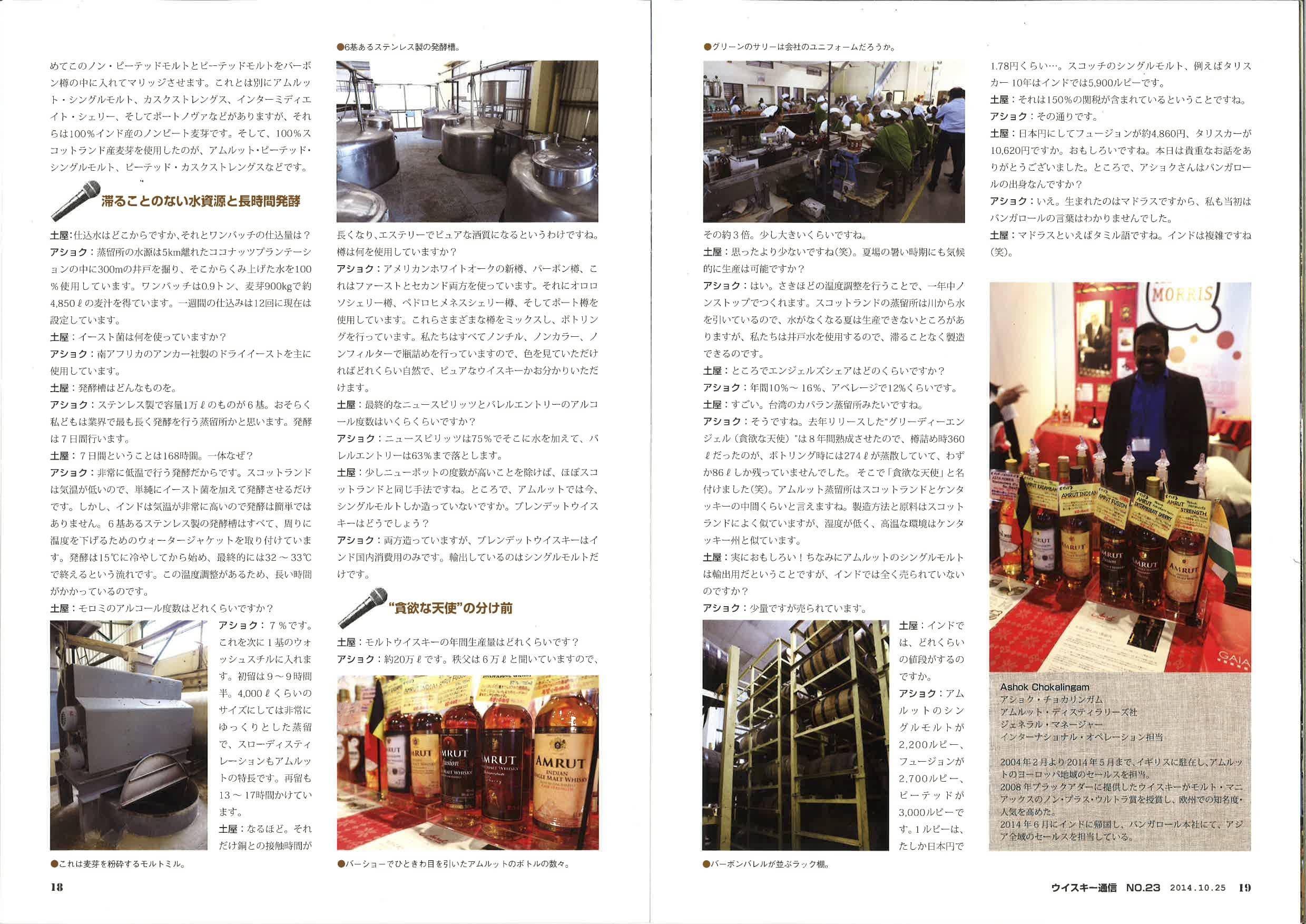 ウイスキー通信No.23_1-min