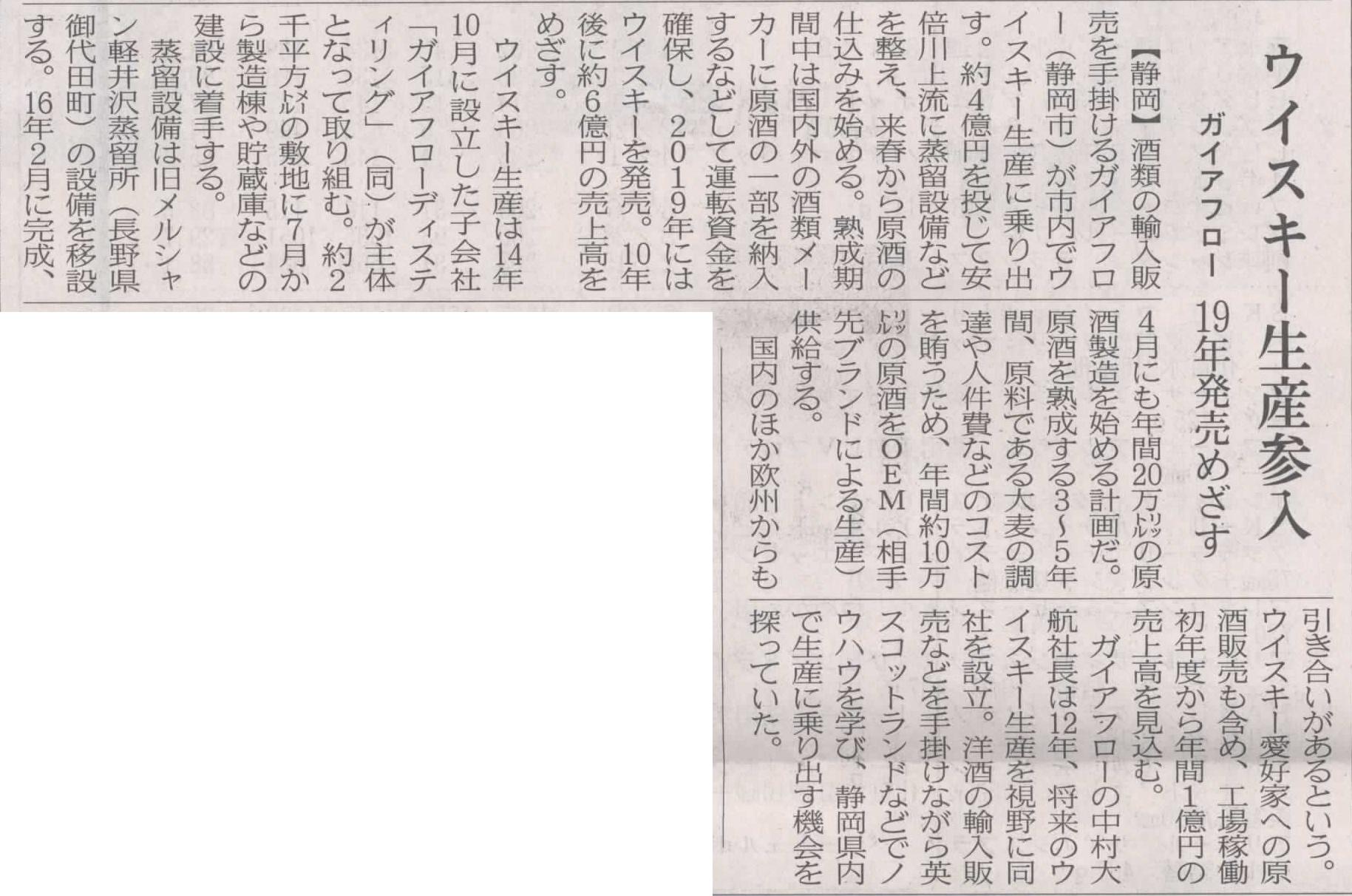 Media-2015-05-22-Nikkei-MJ-Text
