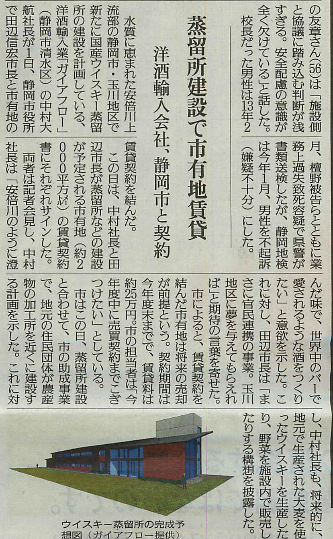 Media-2015-07-02-Yomiuri-Shizuoka-Chiiki