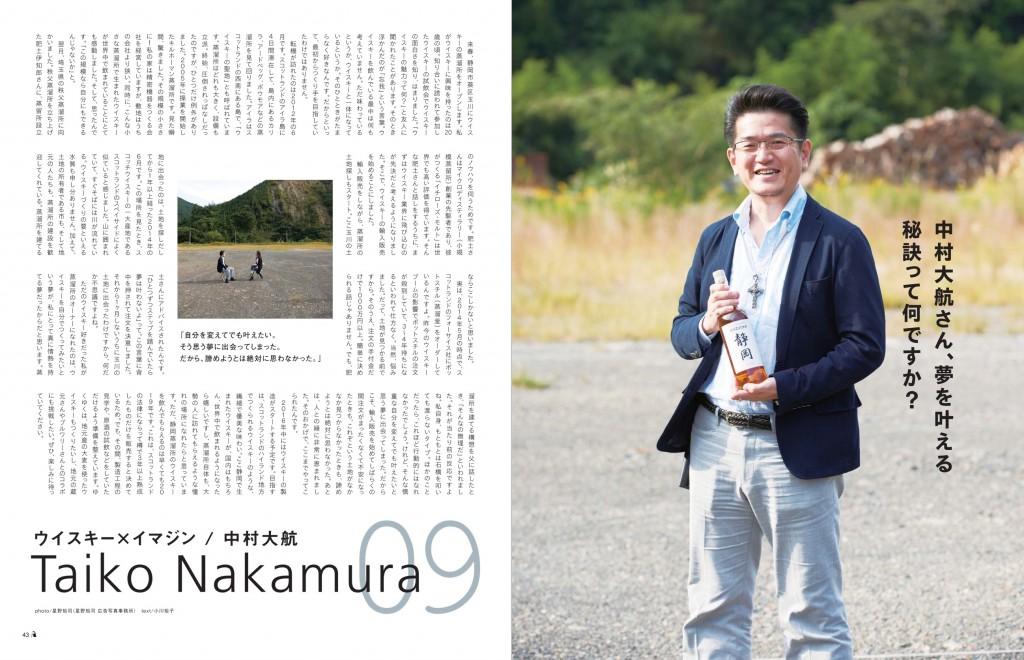 BARATEE-3-Taiko-Nakamura