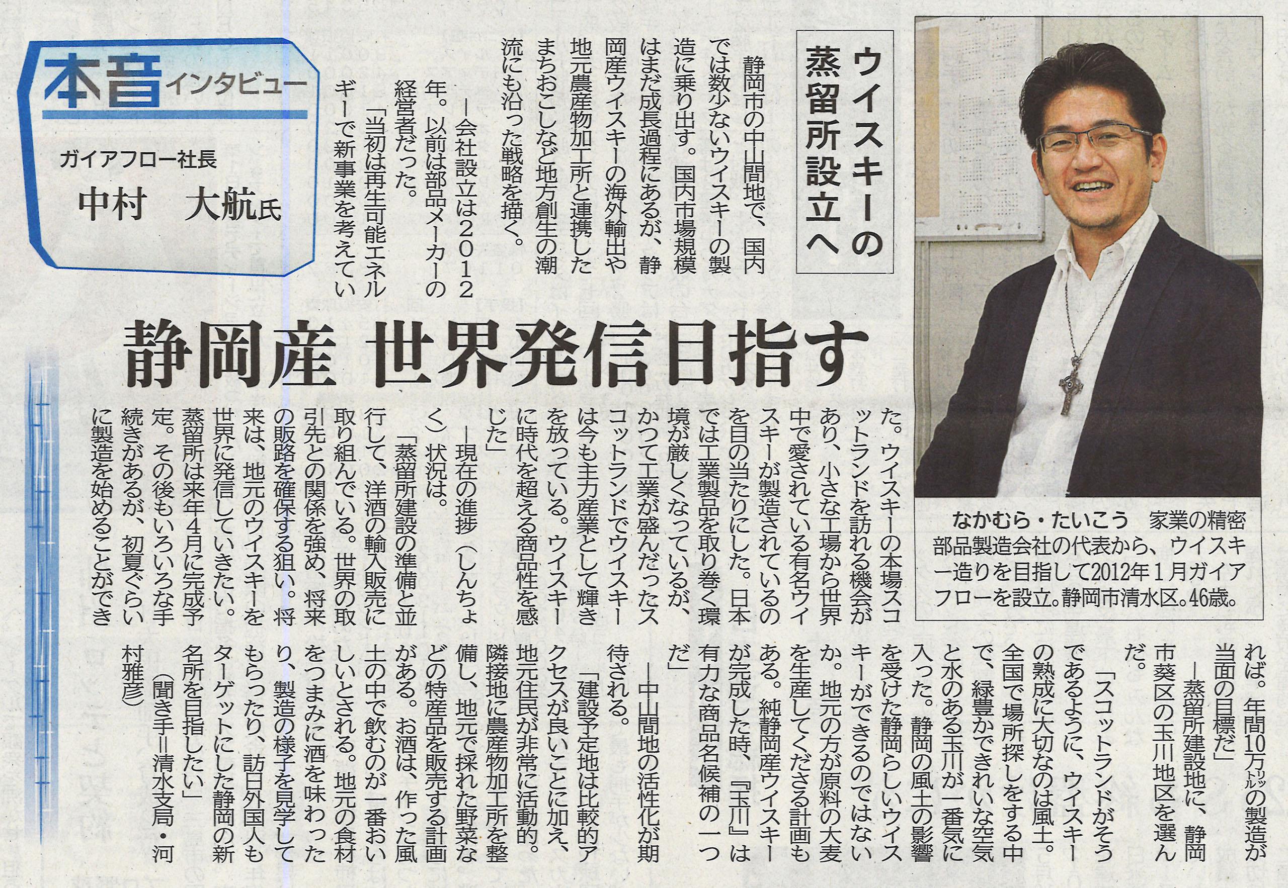 Media-2015-11-13-am-Shizuoka