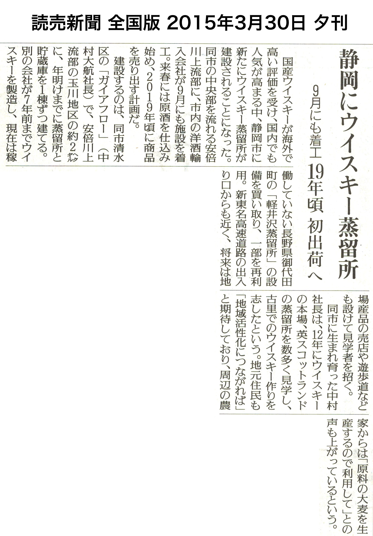 Media-2015-03-30-pm-Yomiuri-National