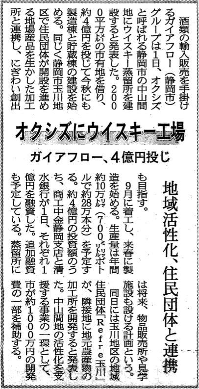 Media-2015-07-02-Nikkei-Shizuokakeizai