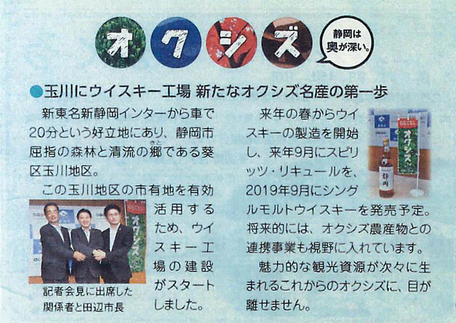 Media-2015-08-Shizuokakibun-No281