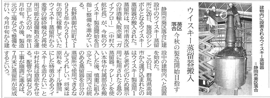 Media-2016-05-28-am-Shizuoka のコピー