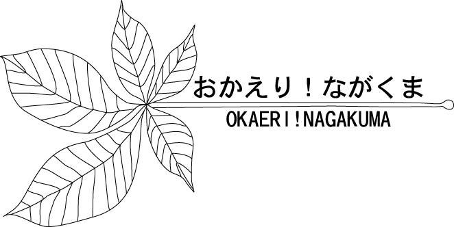 おかえり!ロゴ4