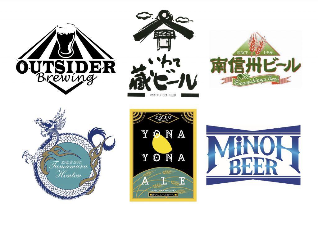 県外ビール
