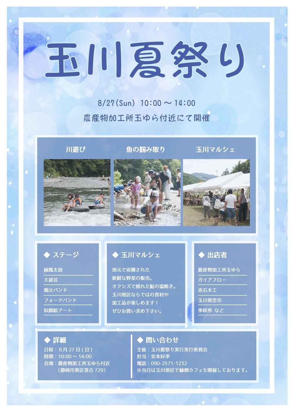 玉川夏祭り2017