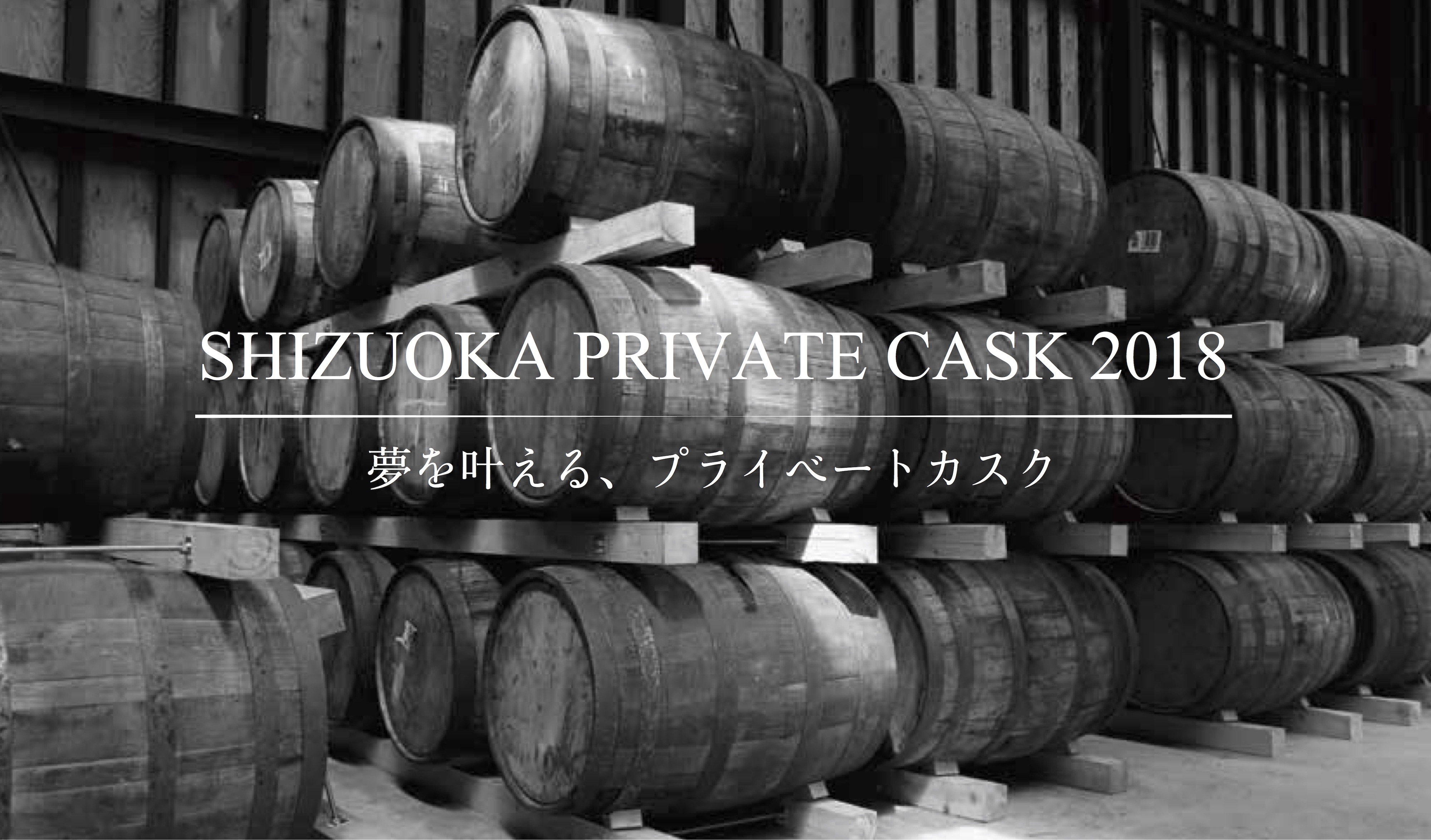 Caskoffer2018酒販店様へご案内のコピー