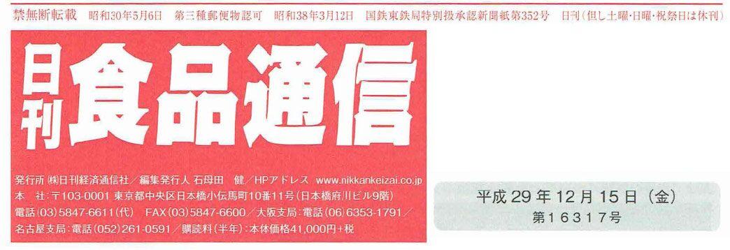 Media-2017-12-15日刊食品通信紙面ロゴ_preview